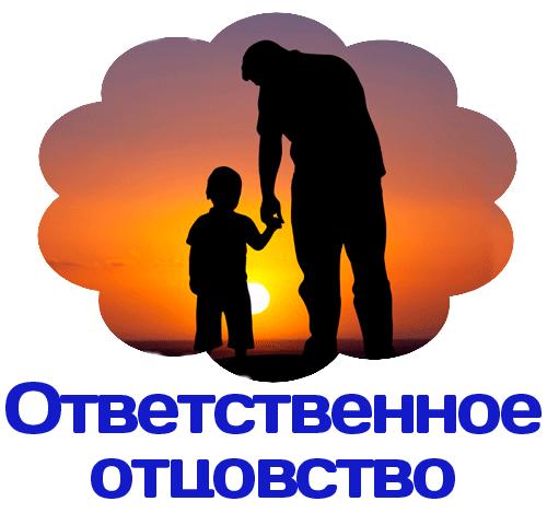 картинки отцовство счастье заботы задачи